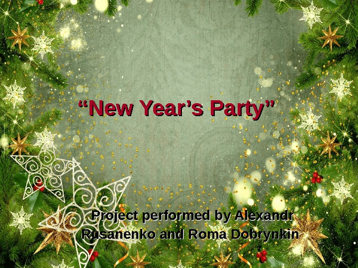 """"" New Year's Party"" Project performed by Alexandr Rusanenko and Roma Dobrynkin"