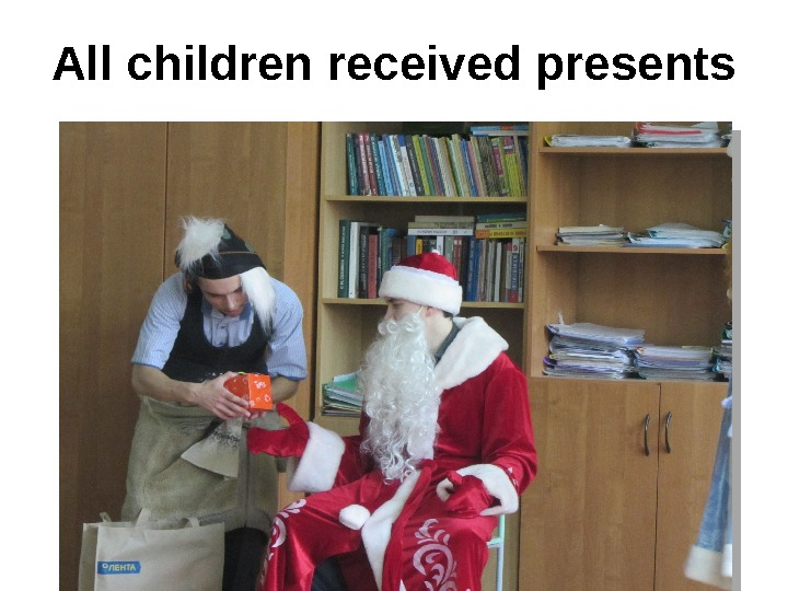 All children received presents