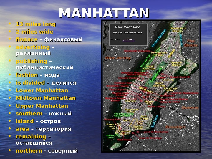 MANHATTAN  • 13 miles long • 2 miles wide • finance – – финансовый •