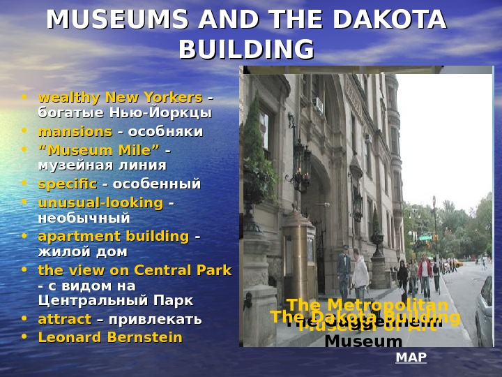 MUSEUMS AND THE DAKOTA BUILDING • wealthy New Yorkers - - богатые Нью-Йоркцы • mansions -