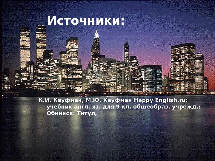 Источники: К. И. Кауфман, М. Ю. Кауфман Happy English. ru:  учебник англ. яз.