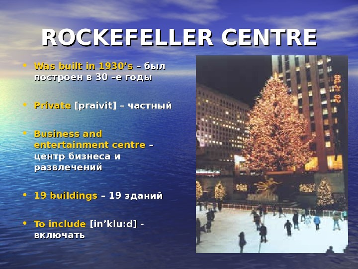 ROCKEFELLER CENTRE • Was built in 1930's – – был построен в 30 –е годы •