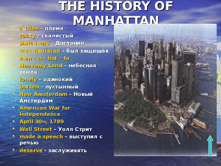 THE HISTORY OF MANHATTAN • a tribe – – племя • rocky – – скалистый •