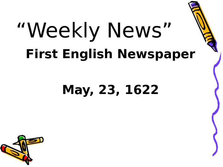 """ Weekly News"" First English Newspaper May, 23, 1622"