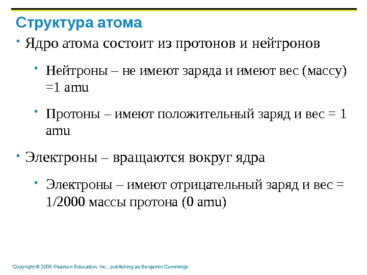 Copyright © 2006 Pearson Education, Inc. , publishing as Benjamin Cummings Структура атома Ядро атома состоит