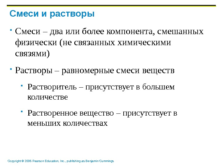 Copyright © 2006 Pearson Education, Inc. , publishing as Benjamin Cummings Смеси и растворы Смеси –