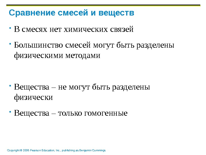 Copyright © 2006 Pearson Education, Inc. , publishing as Benjamin Cummings Сравнение смесей и веществ В