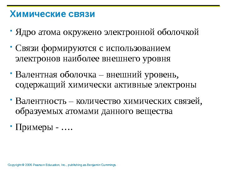Copyright © 2006 Pearson Education, Inc. , publishing as Benjamin Cummings Химические связи Ядро атома окружено