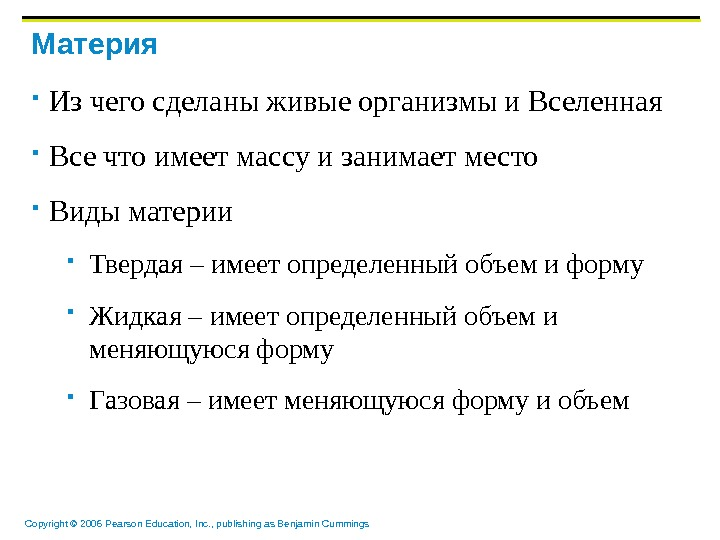 Copyright © 2006 Pearson Education, Inc. , publishing as Benjamin Cummings Материя Из чего сделаны живые