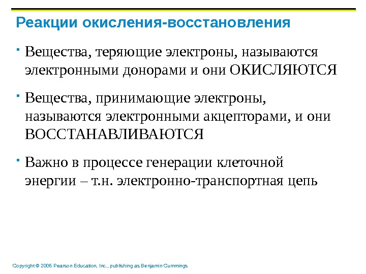 Copyright © 2006 Pearson Education, Inc. , publishing as Benjamin Cummings Реакции окисления-восстановления  Вещества, теряющие