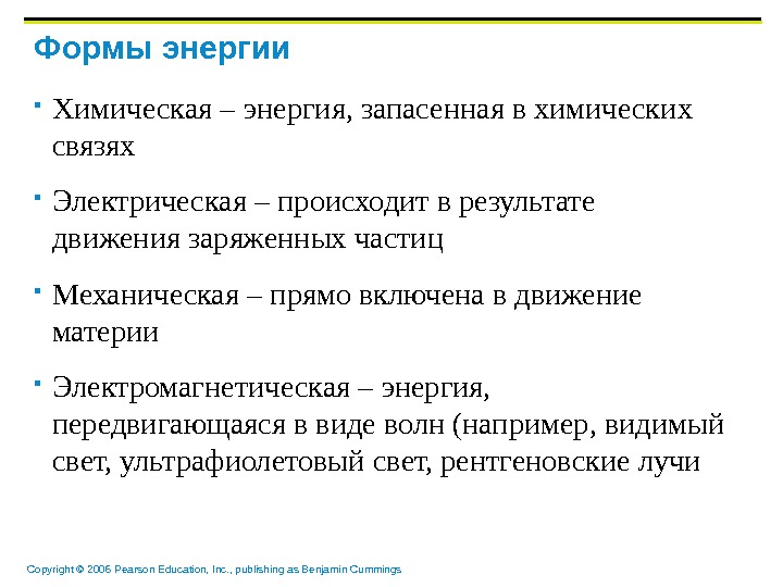 Copyright © 2006 Pearson Education, Inc. , publishing as Benjamin Cummings Формы энергии Химическая – энергия,