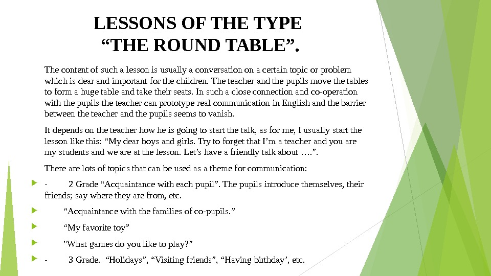 "LESSONS OF THE TYPE ""THE ROUND TABLE"". The content of such a lesson is usually a"