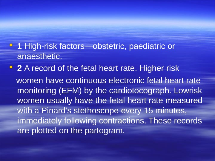 1 High-risk factors—obstetric, paediatric or anaesthetic.  2 A record of the fetal heart rate.