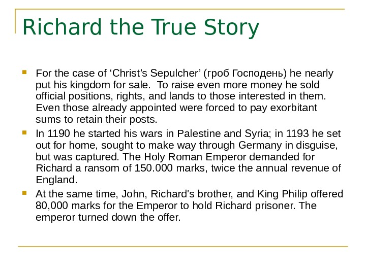 Richard the True Story For the case of 'Christ's Sepulcher' ( гроб  Господень ) he