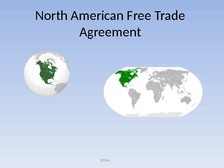 North American Free Trade Agreement 2014 г.
