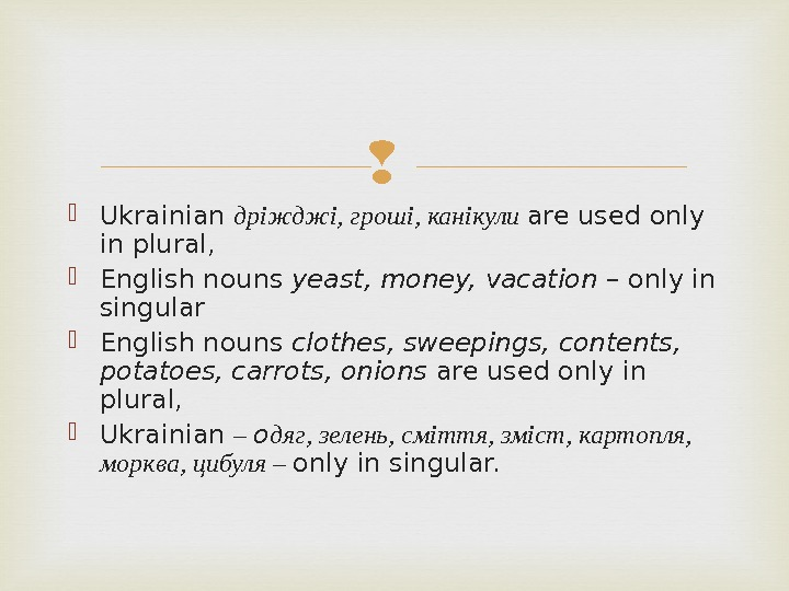 Ukrainian дріжджі, гроші, канікули  are used only in plural,  English nouns yeast, money,