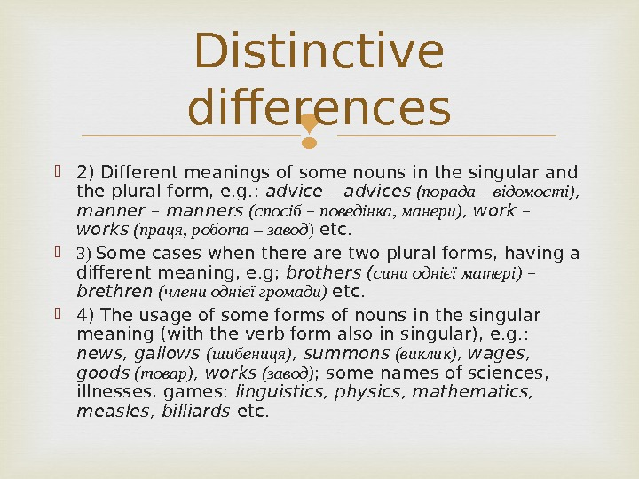 2) Different meanings of some nouns in the singular and the plural form, e. g.
