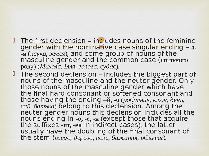 The first declension – includes nouns of the feminine gender with the nominative case singular