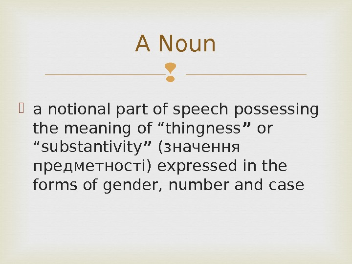 "a notional part of speech possessing the meaning of ""thingness "" or ""substantivity "" (значення"