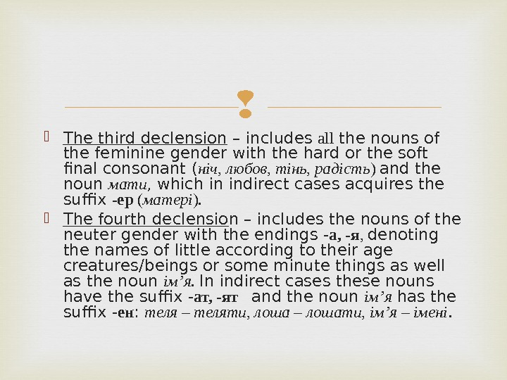 The third declension – includes all the nouns of the feminine gender with the hard