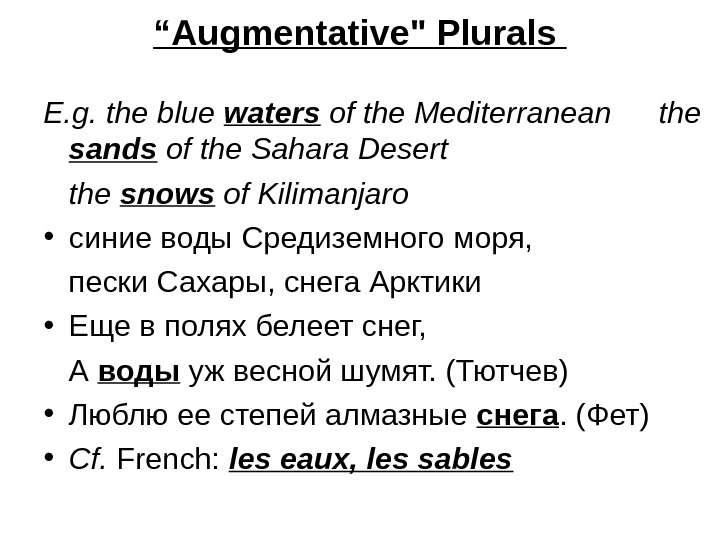""" Augmentative Plurals E. g. the blue waters of the Mediterranean  the sands of the"