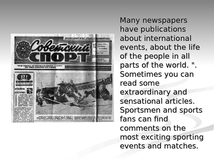 Many newspapers have publications about international events, about the life of the people in