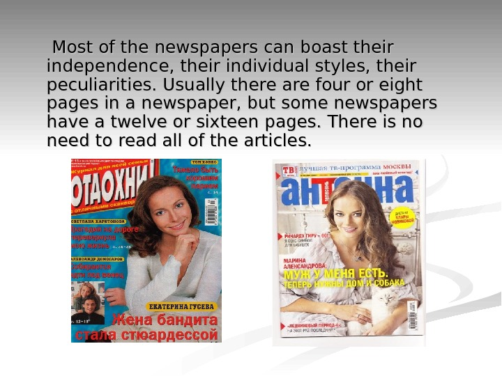 Most of the newspapers can boast their independence, their individual styles, their peculiarities. Usually