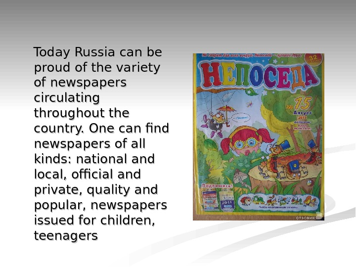 Today Russia can be proud of the variety of newspapers circulating throughout the