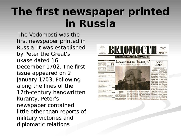 ТТ he first newspaper printed in Russia   The Vedomosti was the first