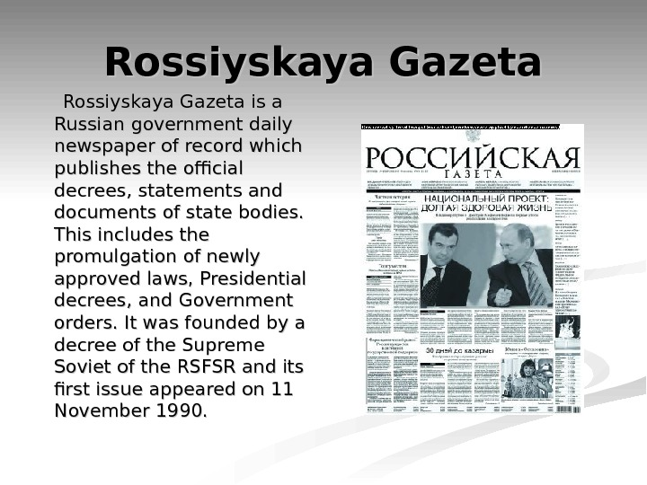 Rossiyskaya Gazeta is a Russian government daily newspaper of record which publishes the official