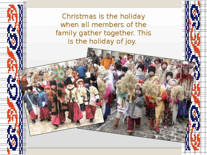Christmas is the holiday when all members of the family gather together. This is the holiday