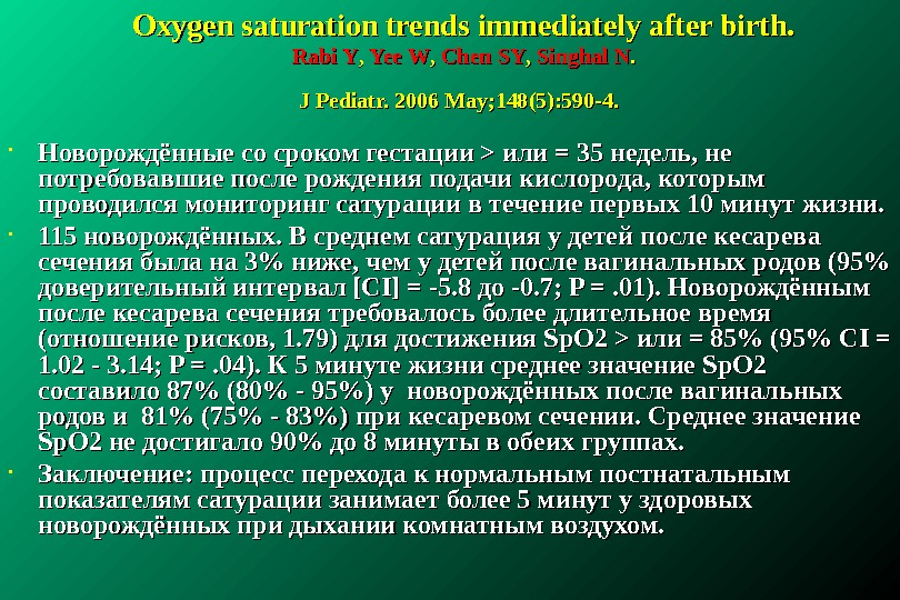 Oxygen saturation trends immediately after birth. Rabi Y Y , ,  Yee W W ,