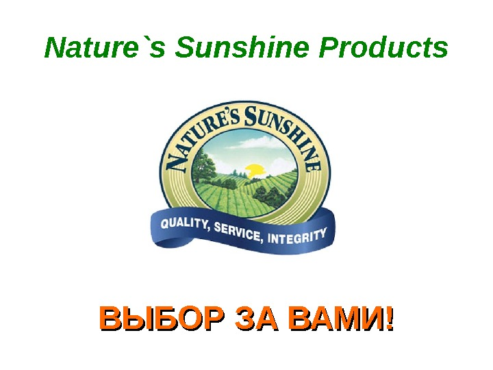 Nature ` s Sunshine Products ВЫБОР ЗА ВАМИ!