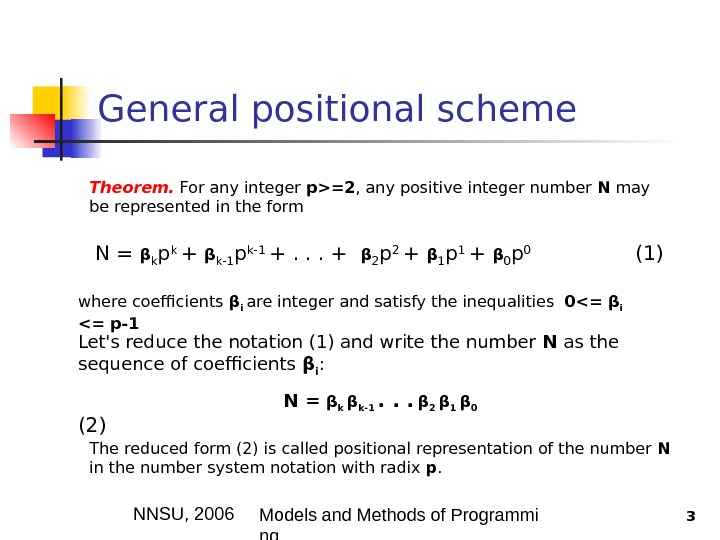 NNSU , 200 6 Models and Methods of Programmi ng 3 General positional scheme Theorem.