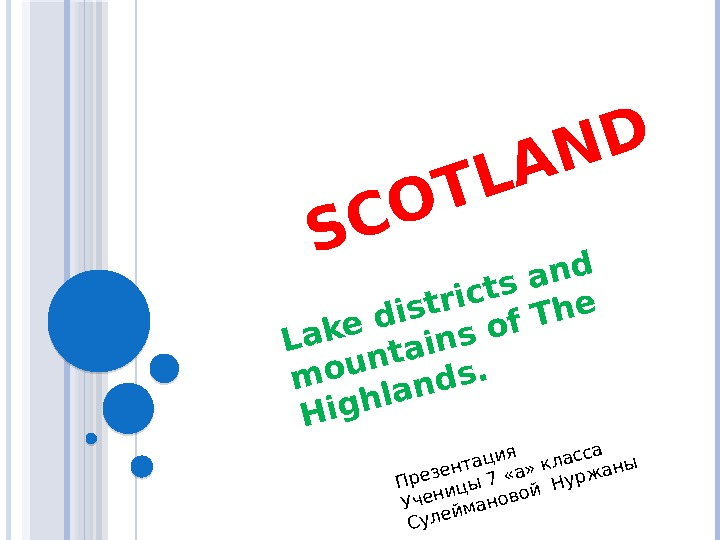 S C O T L A N D Lake districts and mountains of The Highlands. Презентация