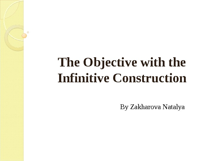 The Objective with the Infinitive Construction By Zakharova Natalya