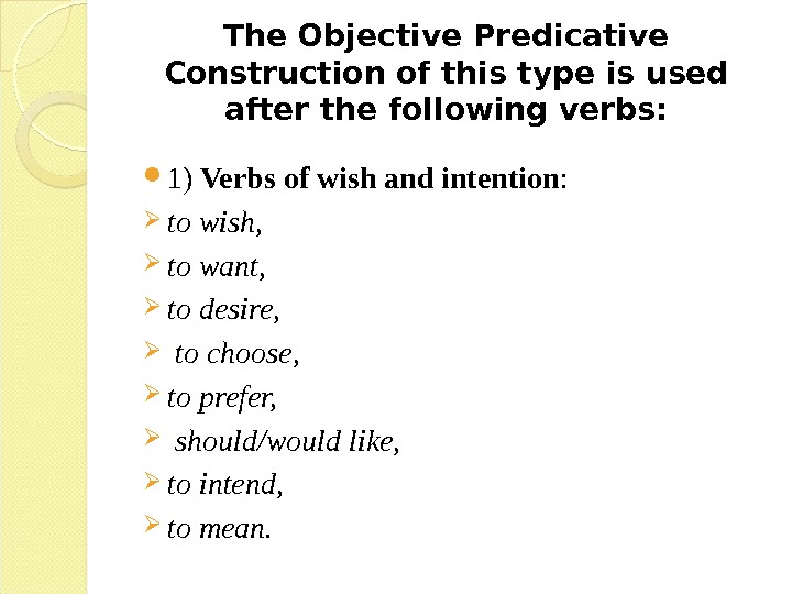 The Objective Predicative Construction of this type is used after the following verbs:  1) Verbs