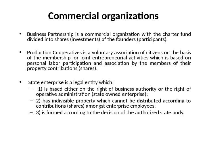 Commercial organizations • Business Partnership is a commercial organization with the charter fund divided into shares