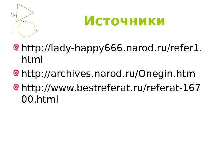 Источники http: //lady-happy 666. narod. ru/refer 1. html http: //archives. narod. ru/Onegin. htm http: //www. bestreferat.