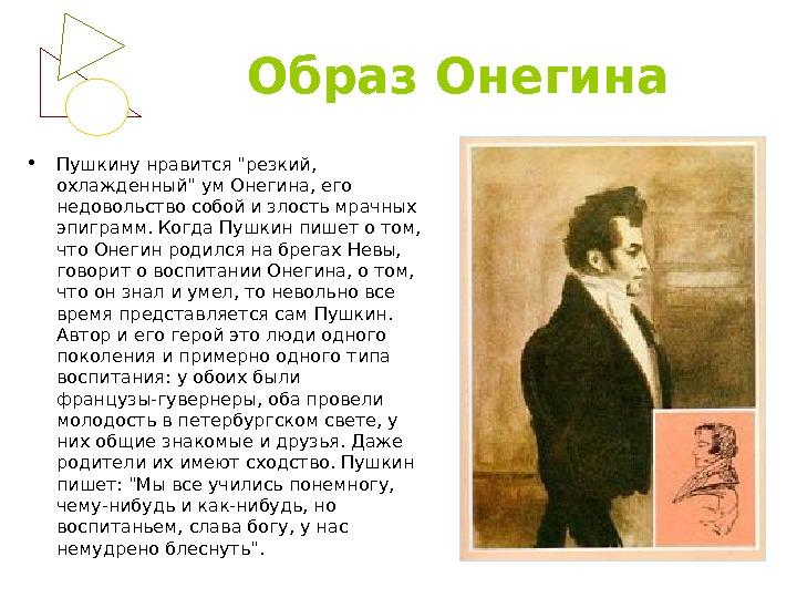 kak-sochinenie-obraz-avtora-v-romane-obraza-onegina-uchebnik