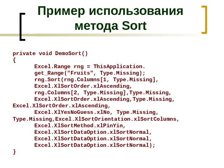 Пример использования метода Sort private void Demo. Sort () { Excel. Range rng = This. Application.