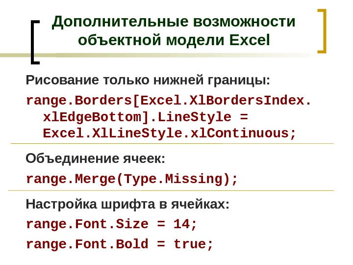 Рисование только нижней границы: range. Borders[Excel. Xl. Borders. Index.  xl. Edge. Bottom]. Line. Style =