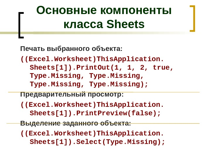 Печать выбранного объекта: ((Excel. Worksheet)This. Application.  Sheets[1]). Print. Out(1, 1, 2, true,  Type. Missing,