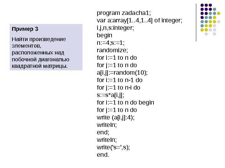 program zadacha 1; var a: array[1. . 4, 1. . 4] of integer; i, j, n,