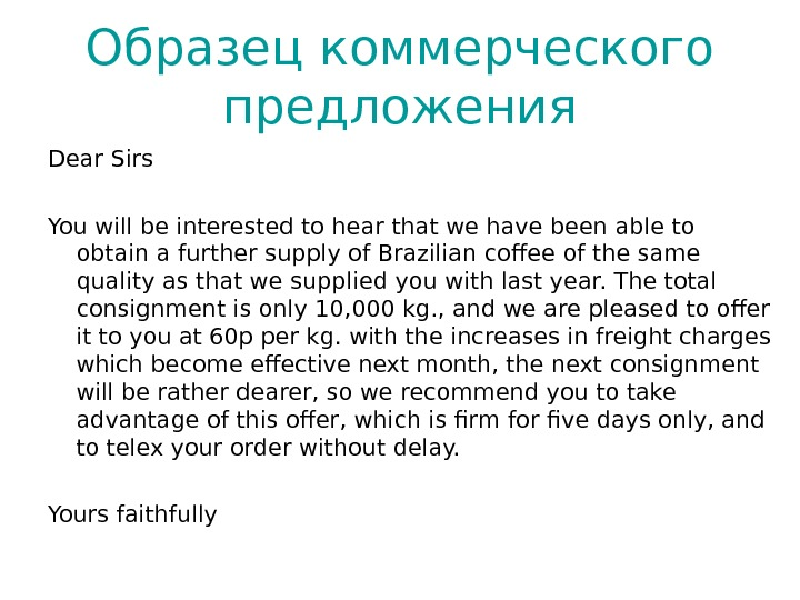 Образец коммерческого предложения Dear Sirs You will be interested to hear that we have been able