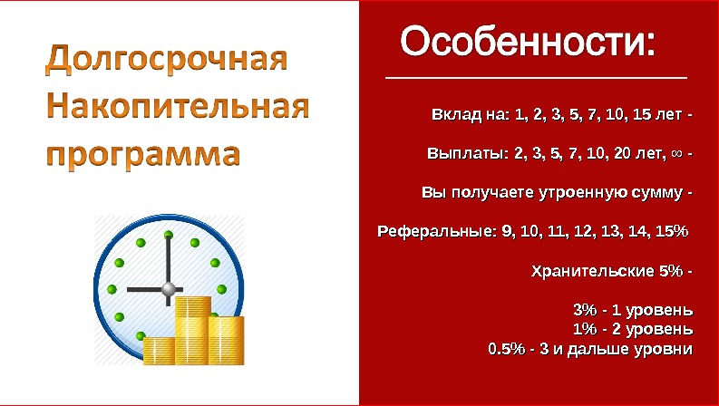 Mercury territory of freedom Вклад на: 1, 2, 3, 5, 7, 10, 15 лет - Выплаты: