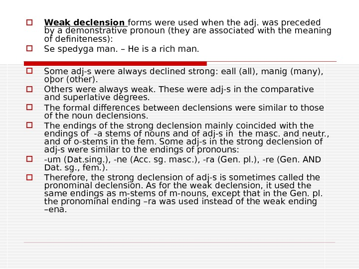Weak declension  forms were used when the adj. was preceded by a demonstrative pronoun