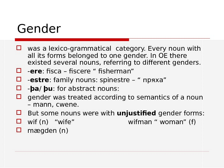 Gender was a lexico-grammatical category. Every noun with all its forms belonged to one gender. In