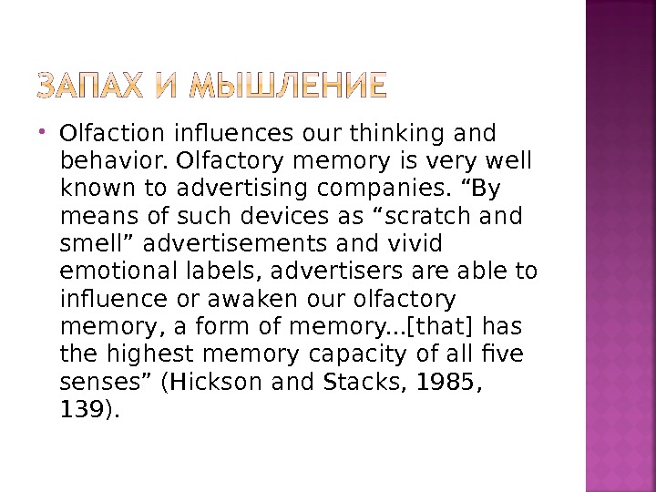 Olfaction influences our thinking and behavior. Olfactory memory is very well known to advertising companies.
