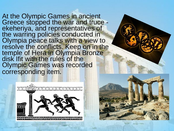 • At the Olympic Games in ancient Greece stopped the war and truce - ekeheriya,